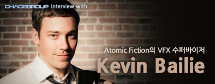 Atomic Fiction VFX ���۹����� Kevin Bailie