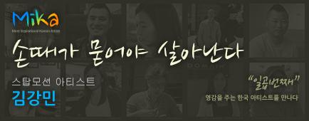 여섯번째 드림웍스 캐릭터 TD 김선화